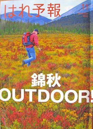Travel Magazine Japan | Nature Tours of Yukon